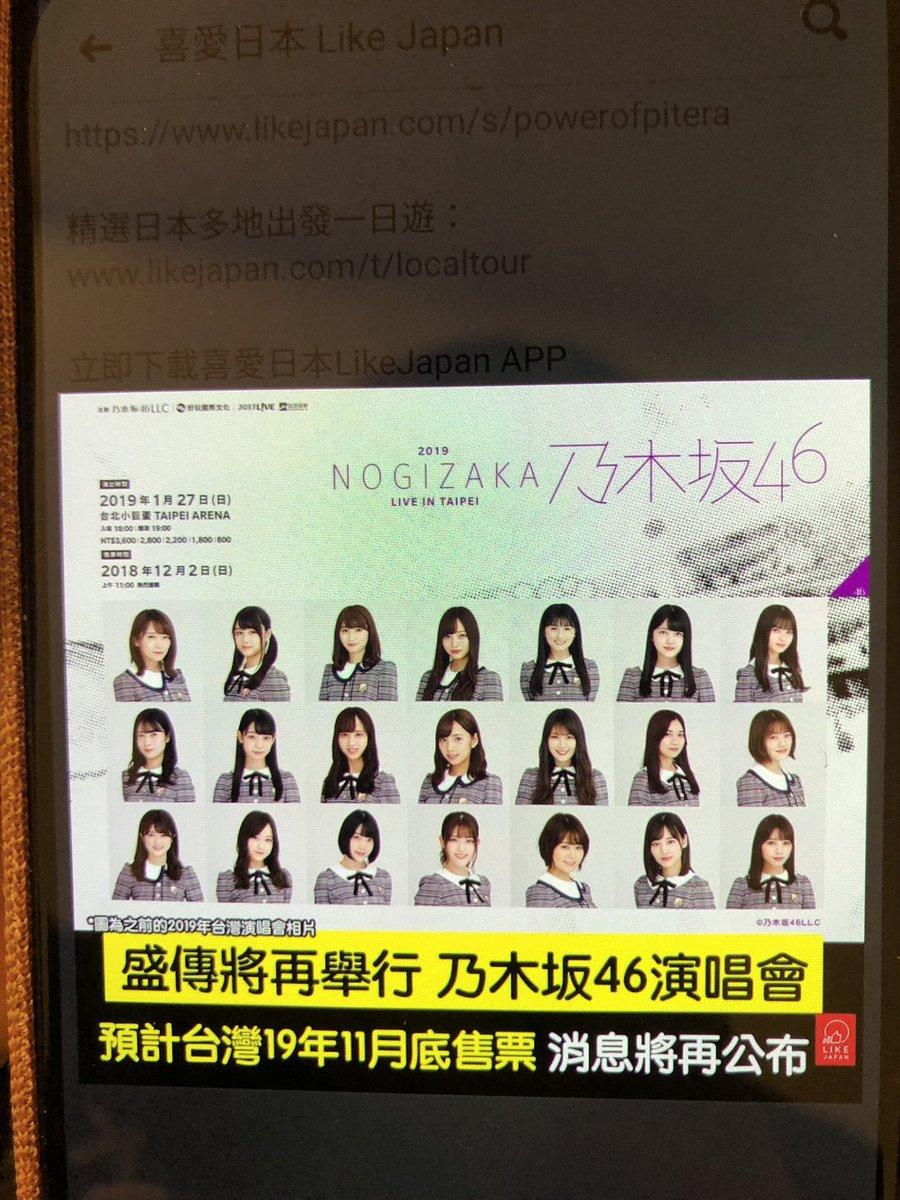 乃木坂46台湾ライブ