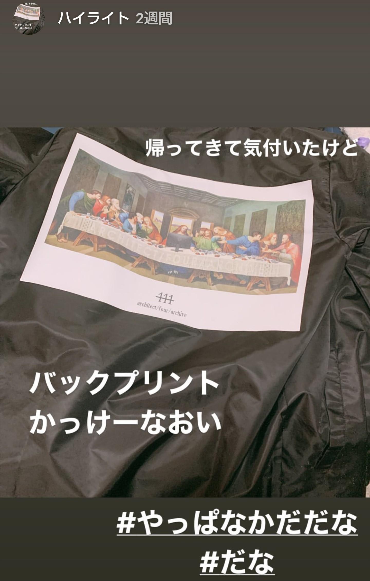 中田花奈、アルコ&ピース酒井への誕生日プレゼントはコーチジャケット