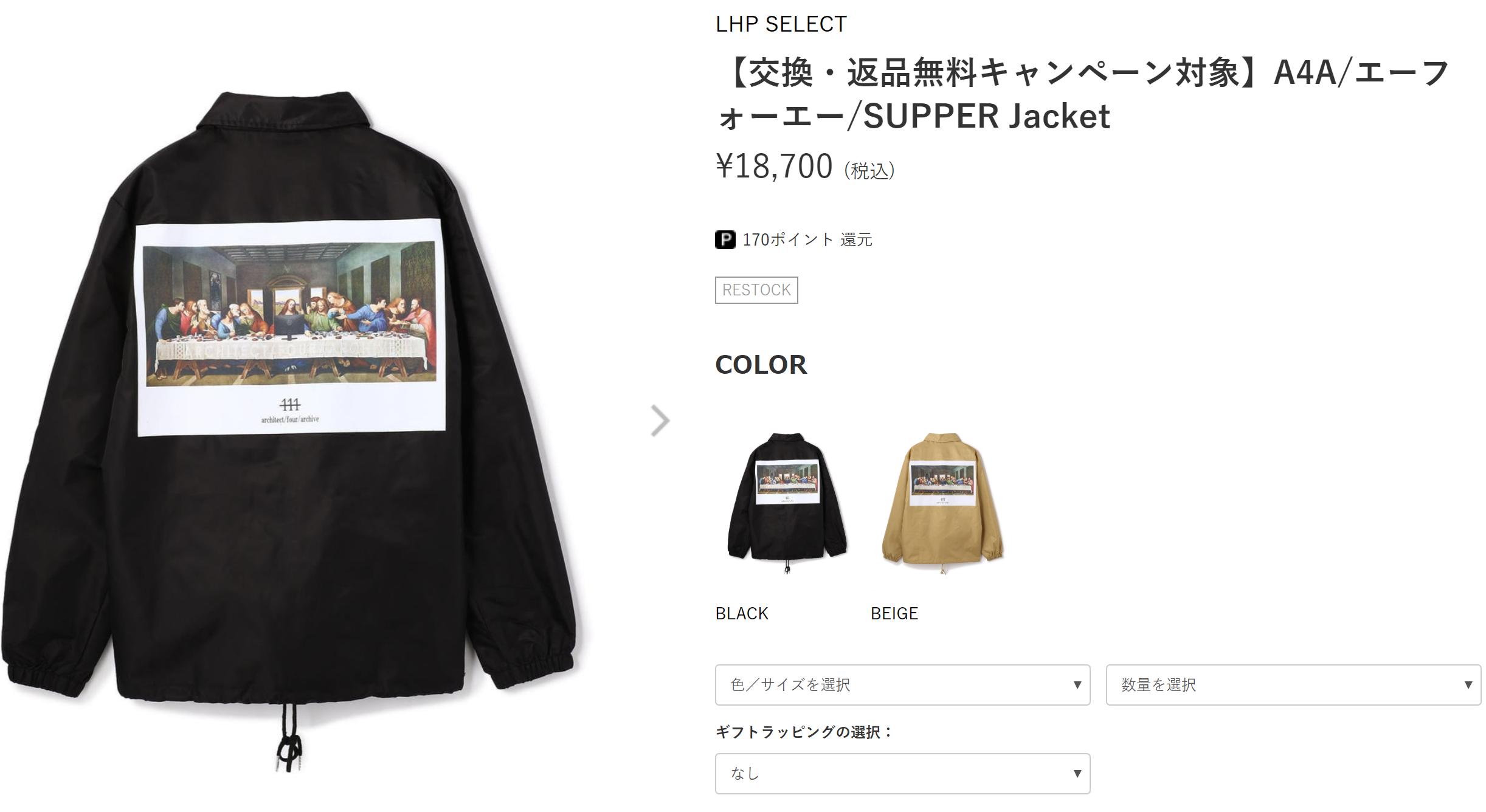 A4A SUPPER Jacket