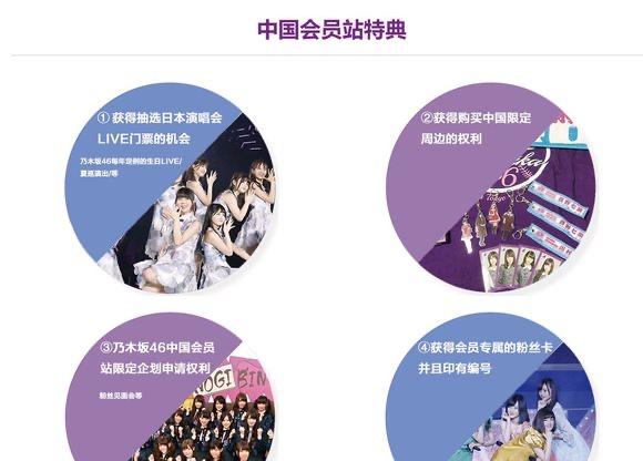 乃木坂46、中国でファンクラブ開設