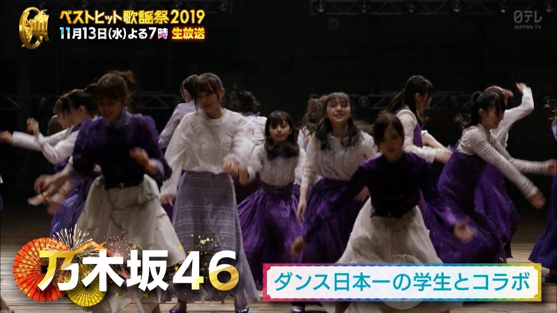 ベストヒット歌謡祭2019 乃木坂46 Sing Out! ダンス日本一の学生とコラボ