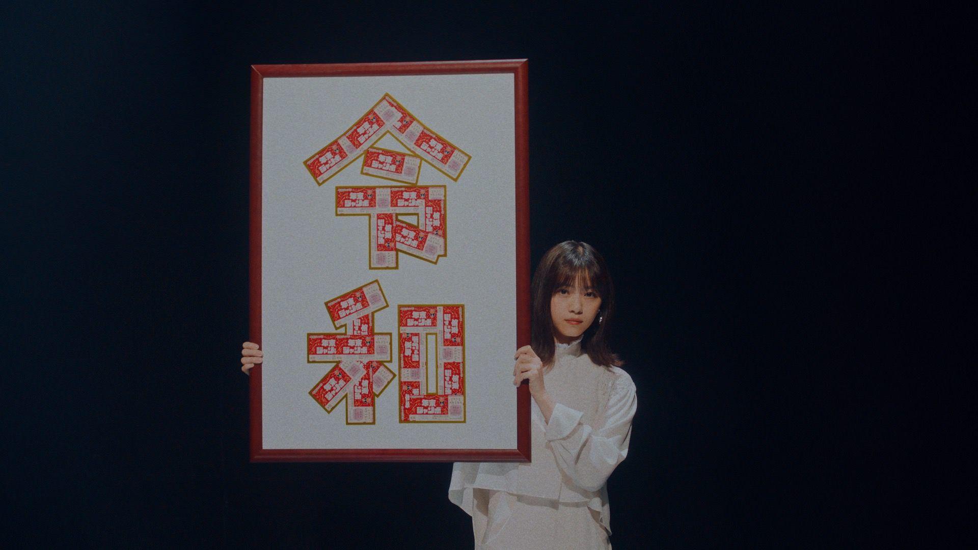 西野七瀬 年末ジャンボ宝くじ新CM2