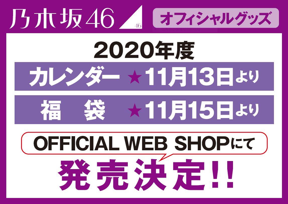 乃木坂46 2020年度 カレンダー&福袋