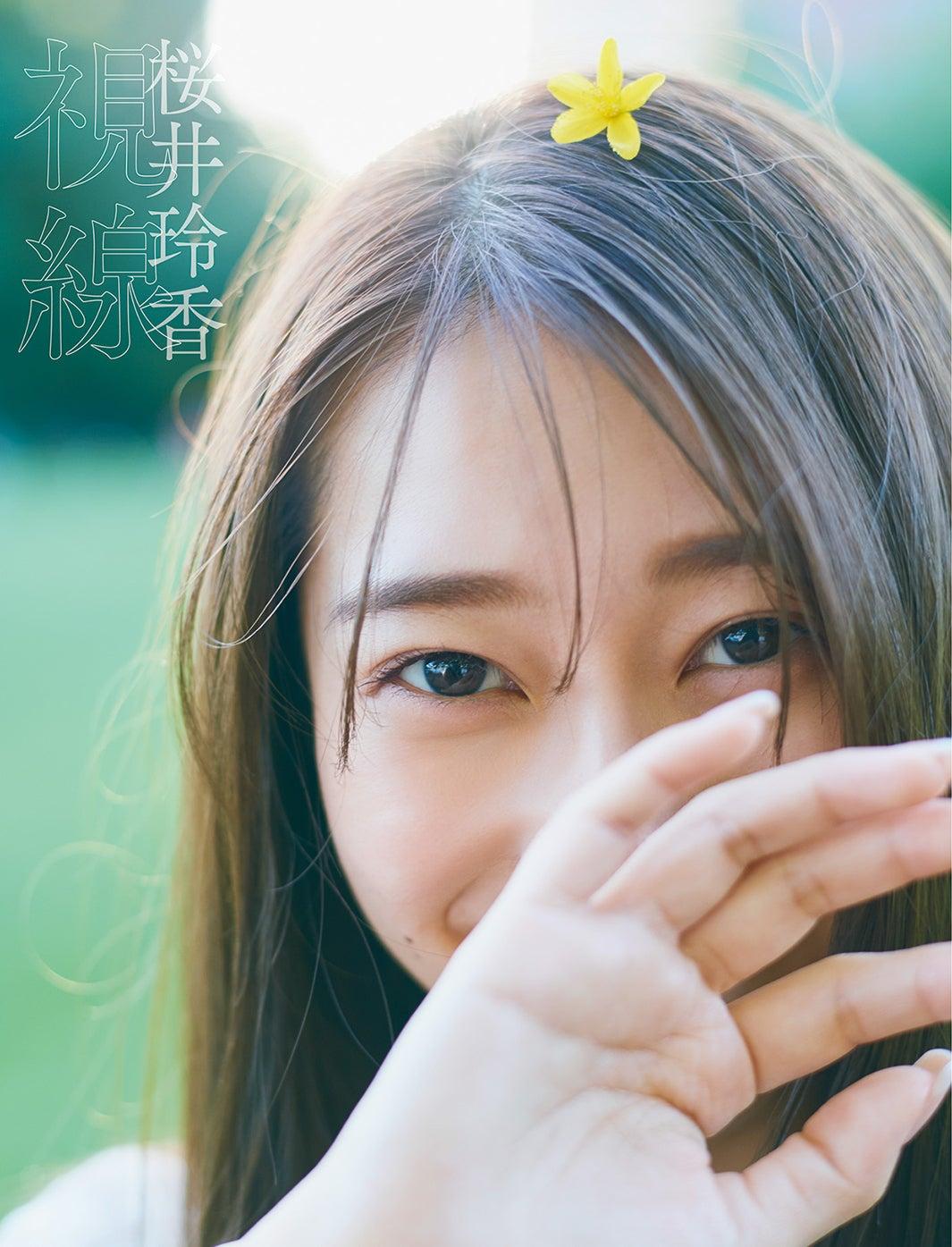 桜井玲香2nd写真集『視線』表紙 セブンネット