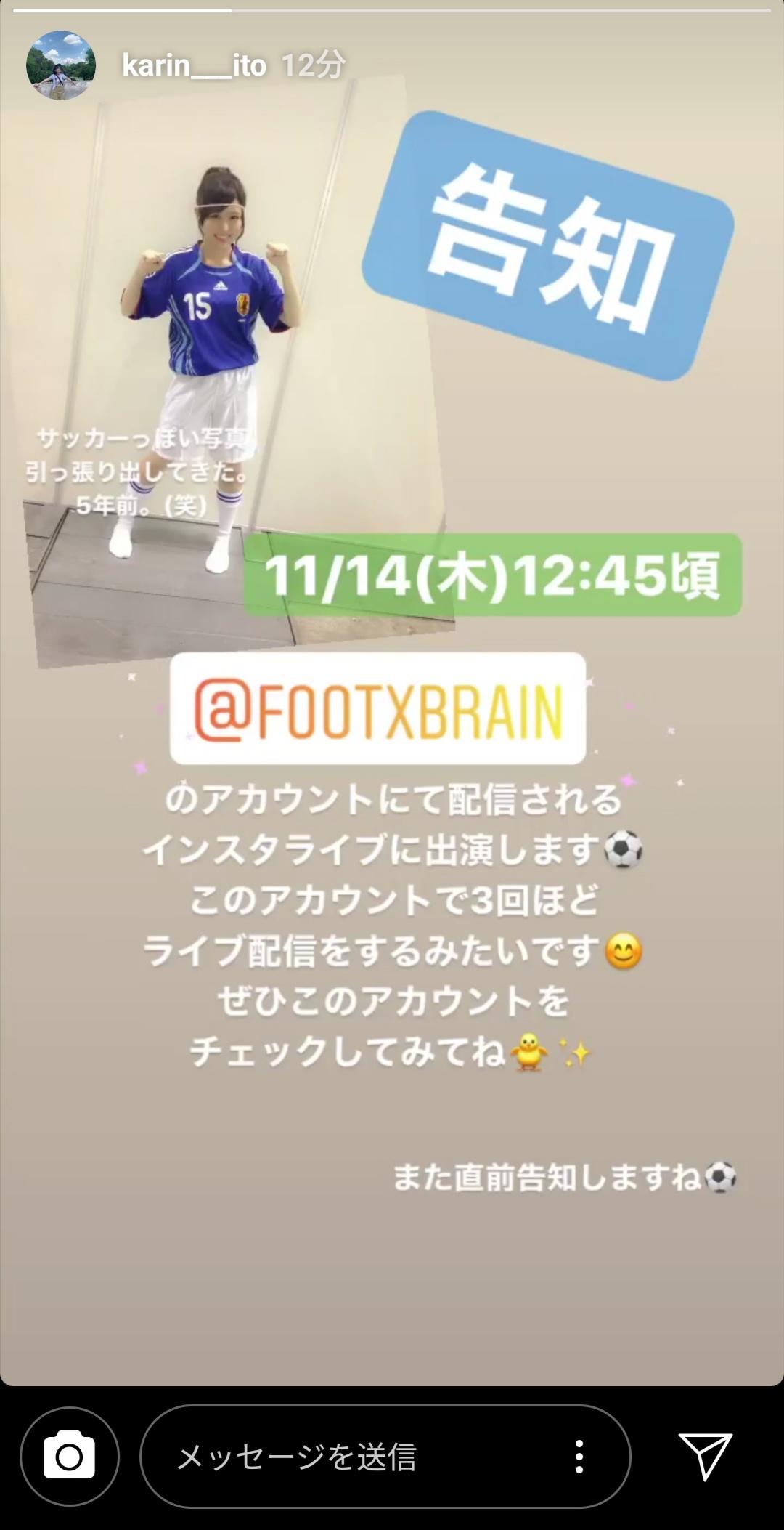 伊藤かりん FOOT×BRAIN