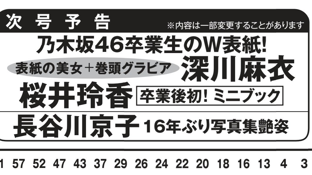 FLASH 乃木坂46卒業生のW表紙 深川麻衣 桜井玲香
