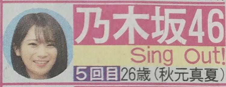 日刊スポーツの乃木坂46紅白曲の予想は「Sing Out!」