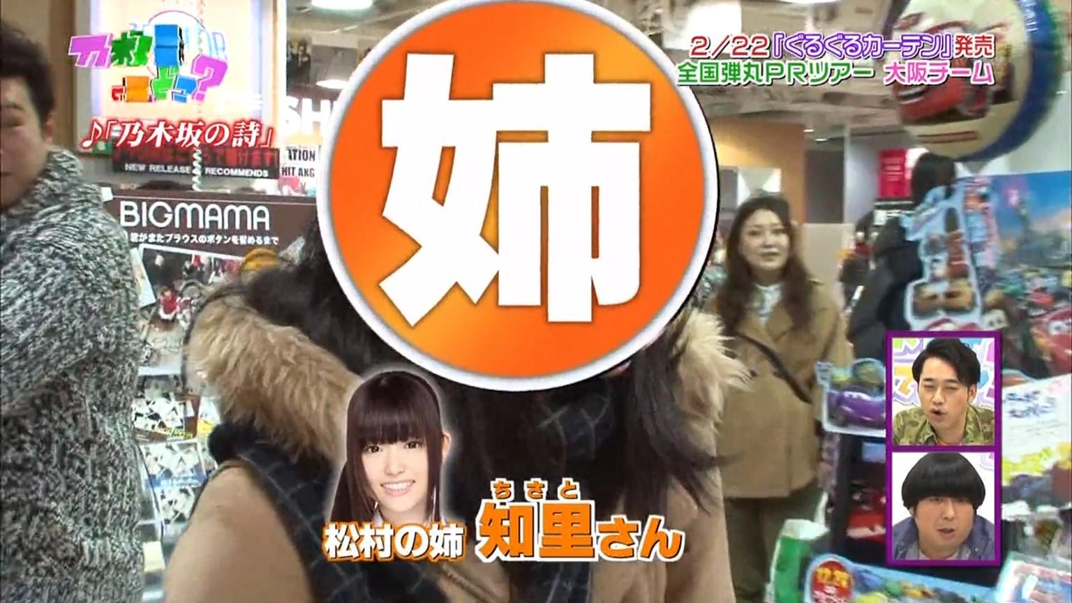 乃木坂ってどこ? 松村沙友理の姉