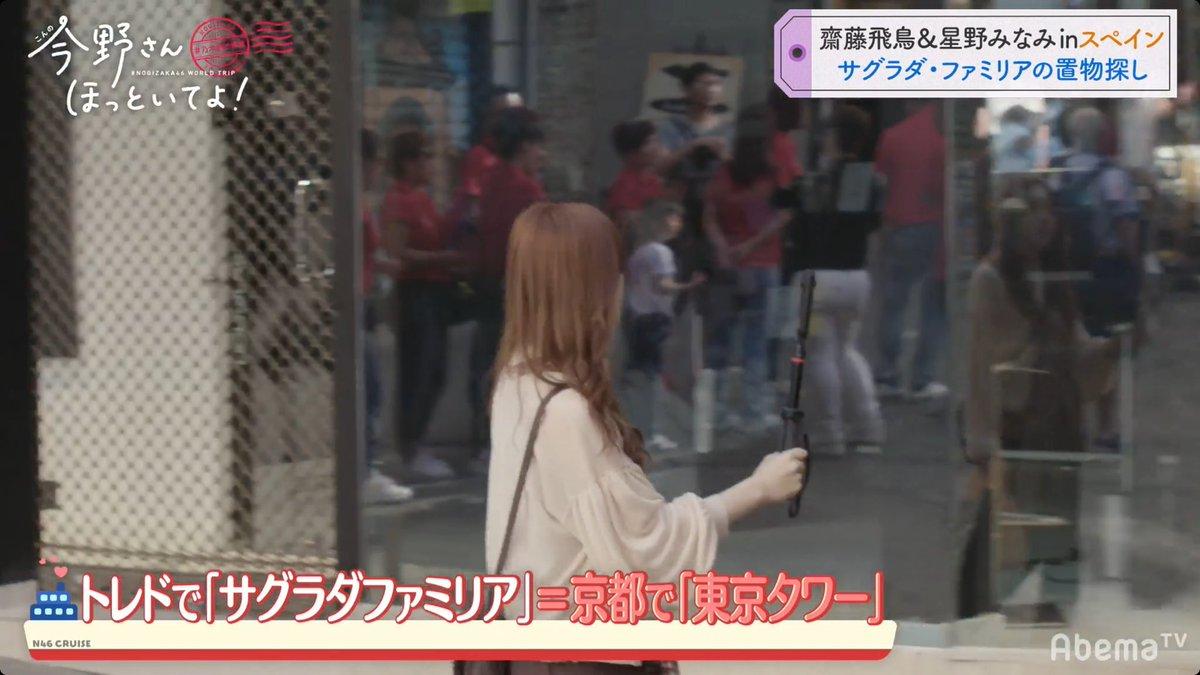 乃木坂世界旅 トレドで「サグラダファミリア」=京都で「東京タワー」