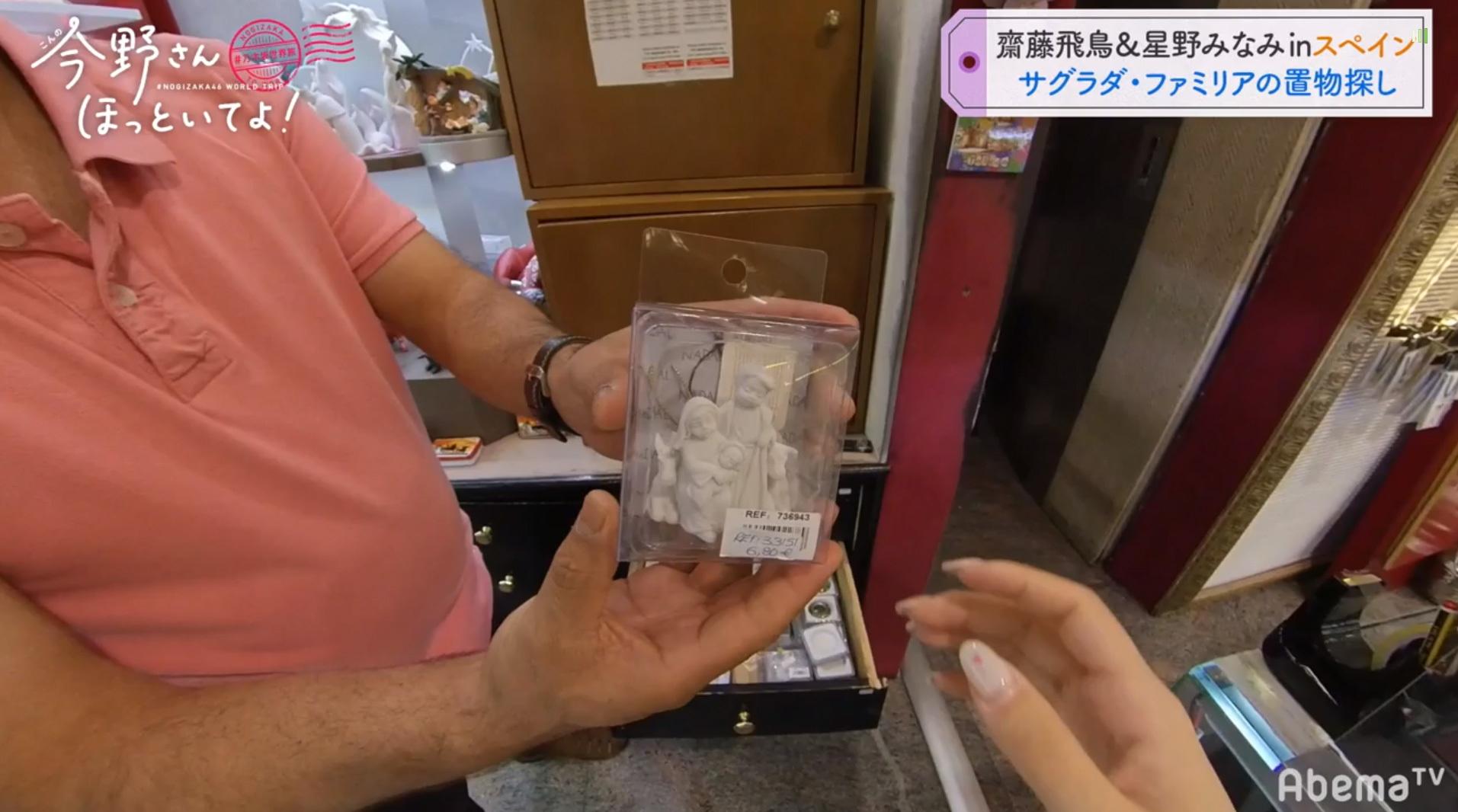 乃木坂世界旅 桜田ファミリー