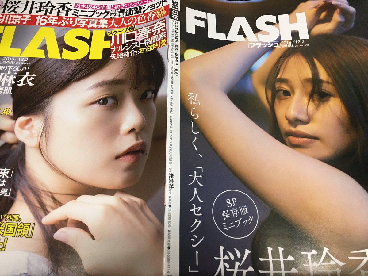FLASH W表紙 深川麻衣 桜井玲香