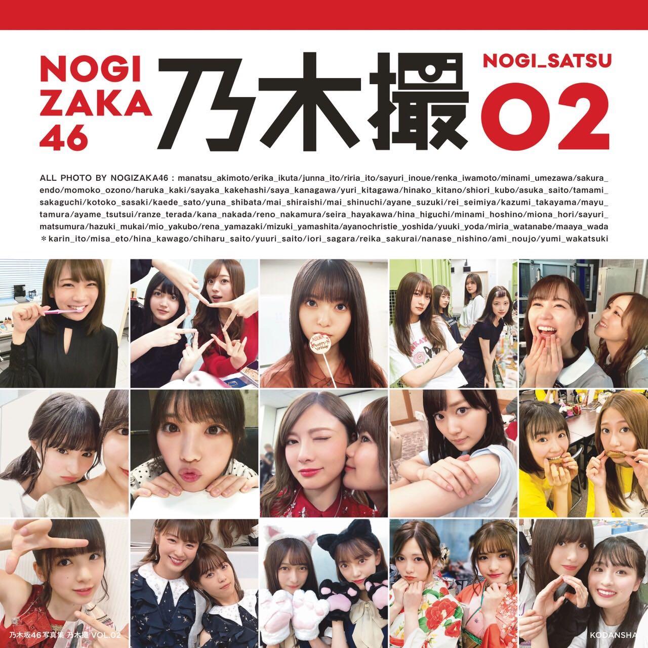 乃木撮 VOL.02 表紙