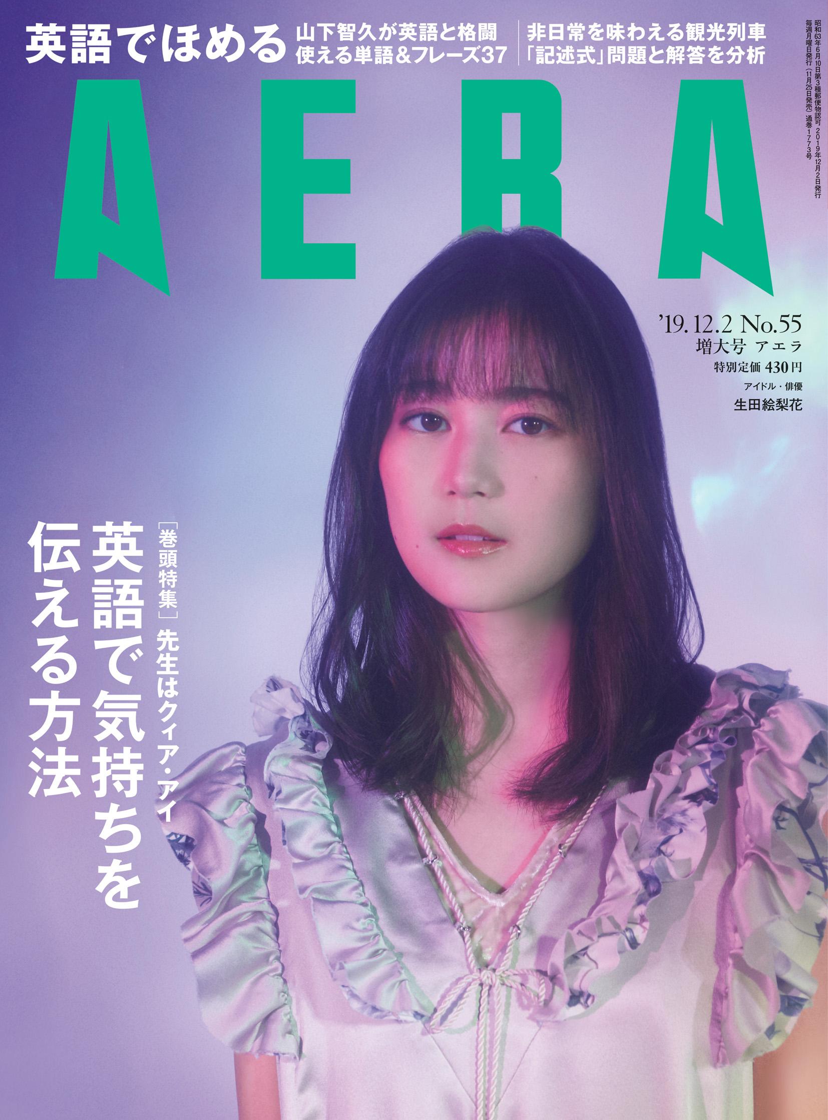 AERA表紙 生田絵梨花
