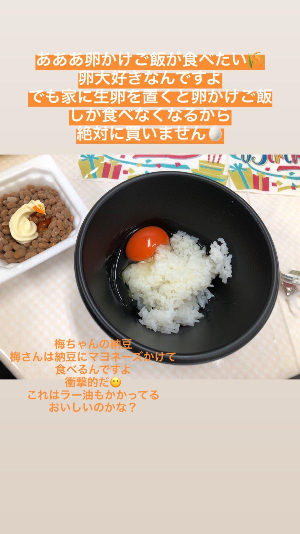 梅澤美波 納豆にマヨネーズかけて食べる
