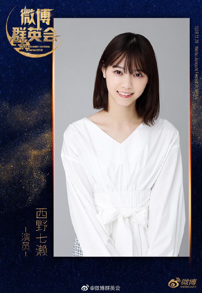 西野七瀬 WEIBO Account Festival in Japan 2019