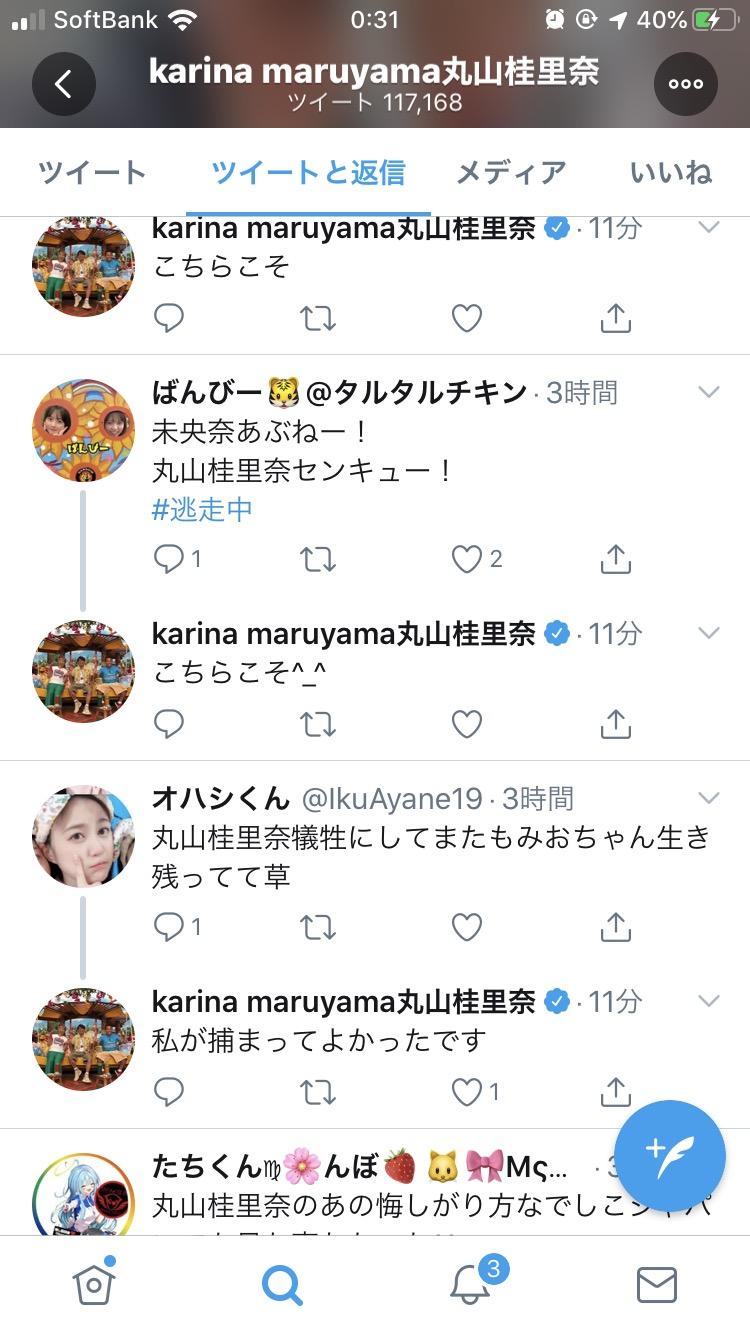 逃走中 丸山桂里奈、Twitterでエゴサして乃木ヲタに返信