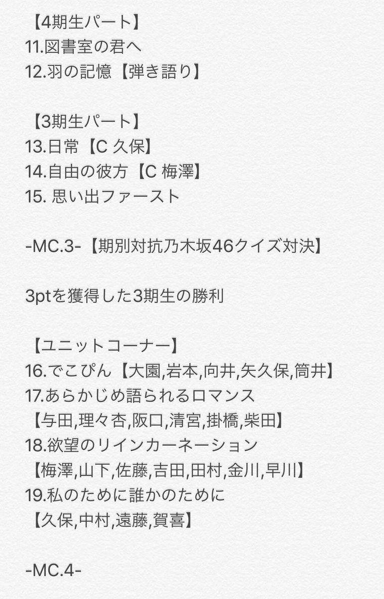 乃木坂46「3期・4期生ライブ」初日セットリスト2