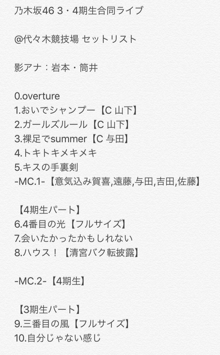 乃木坂46「3期・4期生ライブ」初日セットリスト