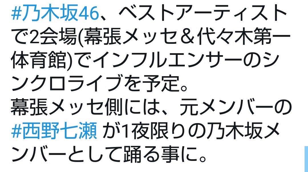 ベストアーティスト2019 西野七瀬が一夜限りの乃木坂46復帰
