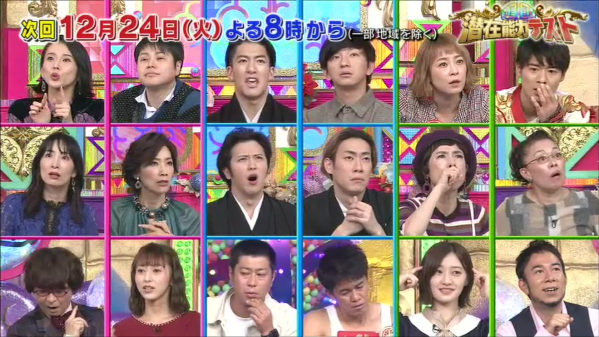 潜在能力テスト 3時間SP 中田花奈