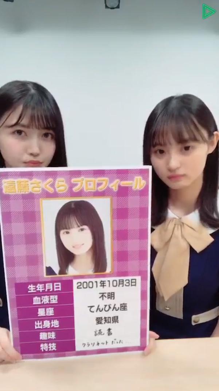 乃木坂46・久保史緒里の乃木坂上り坂 遠藤さくら