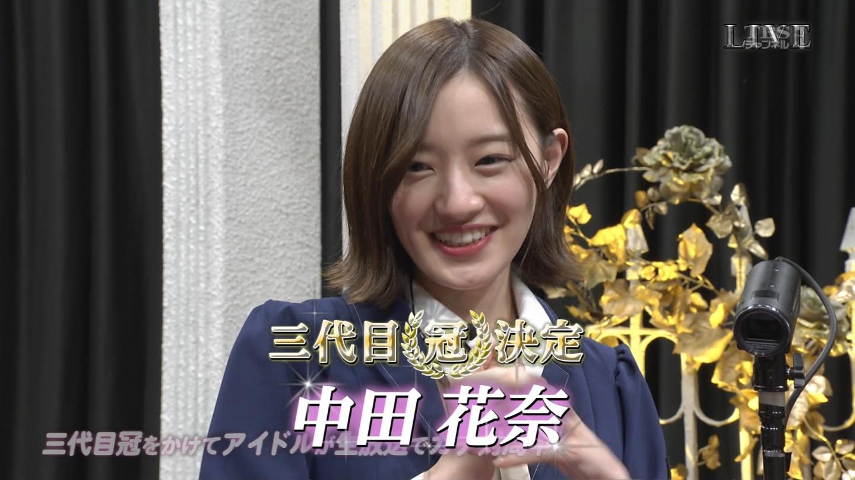 中田花奈 トップ目とったんで!三代目決定戦 優勝