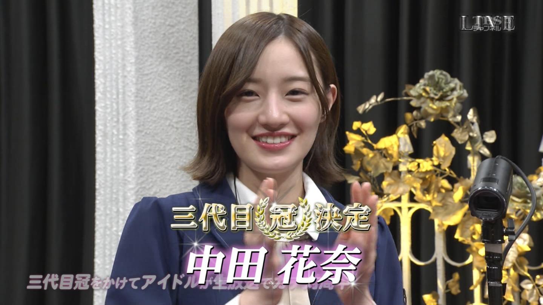 中田花奈 トップ目とったんで!三代目決定戦 優勝2