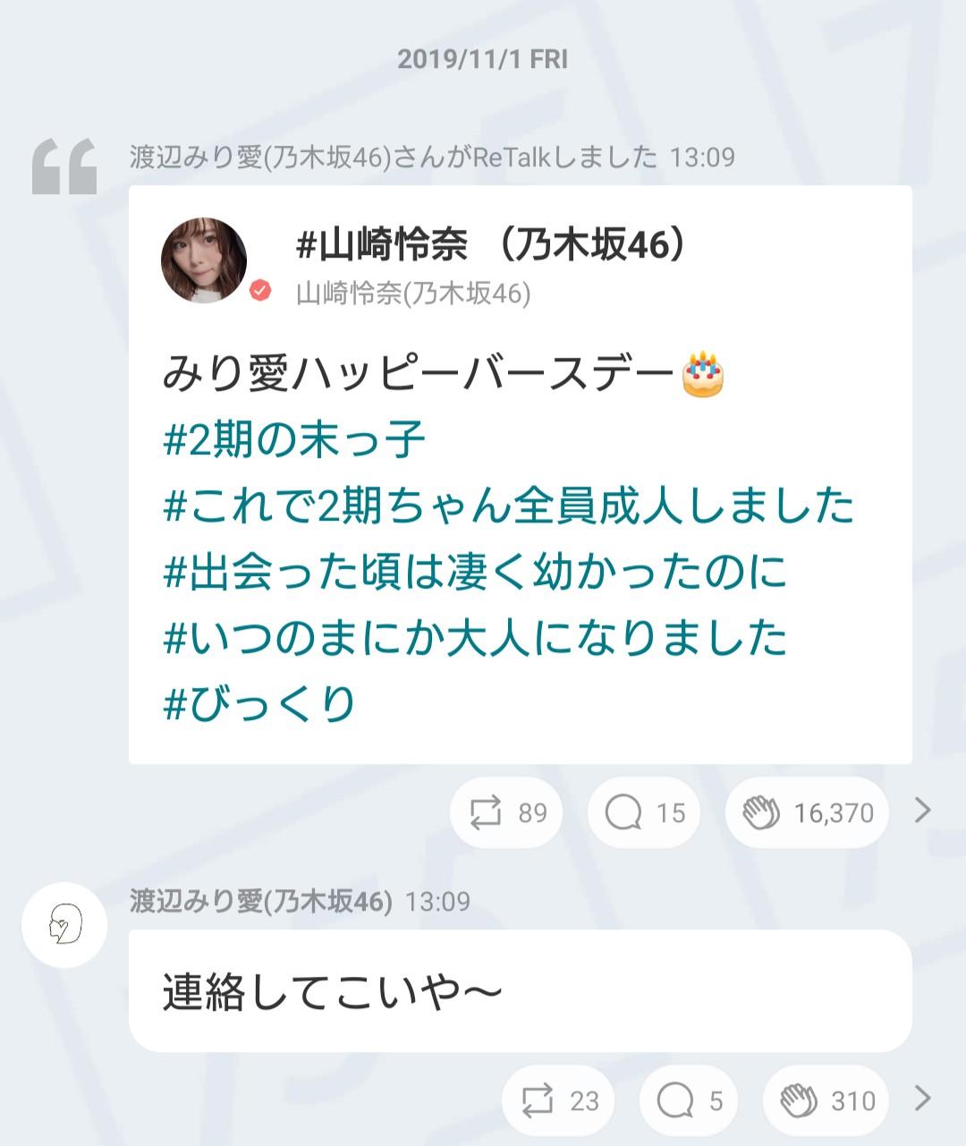 山崎怜奈755「みり愛ハッピーバースデー」→渡辺みり愛「連絡してこいや〜」