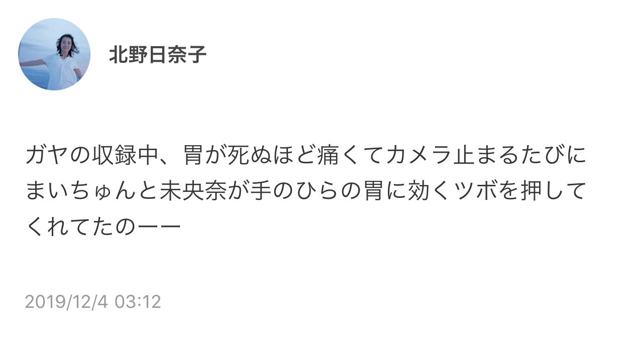 ウチガヤ 北野日奈子