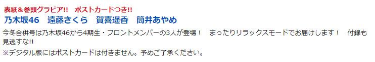 週刊少年サンデー 遠藤さくら 賀喜遥香 筒井あやめ 表紙&巻頭グラビア