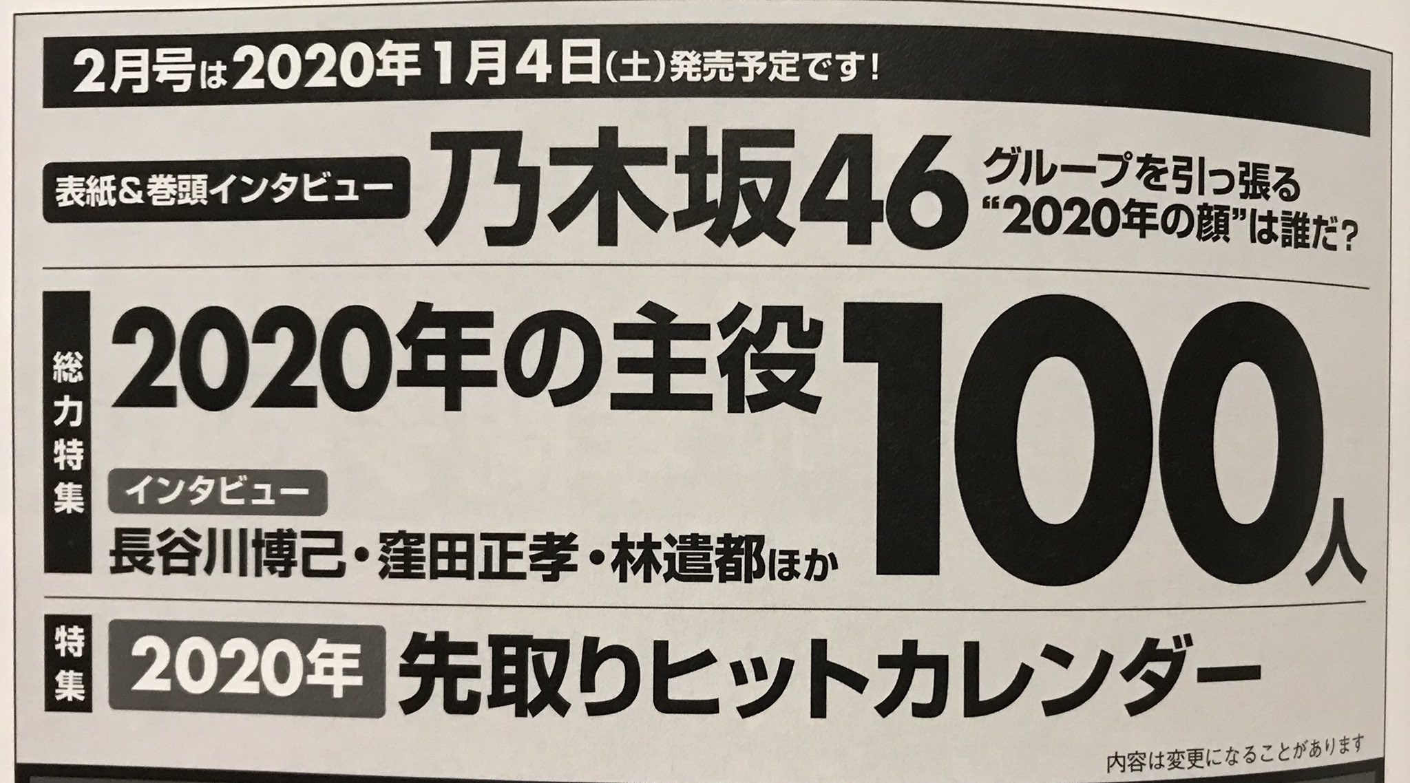 日経エンタテインメント! 2020年2月号 乃木坂46