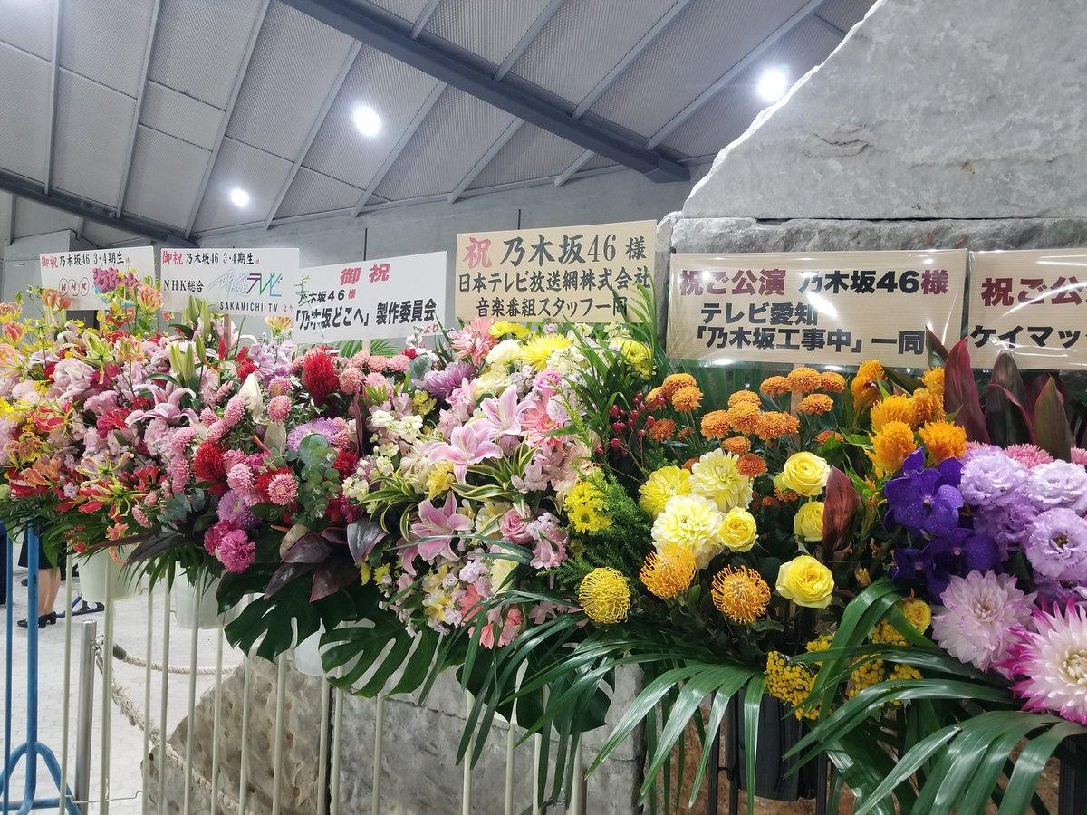 乃木坂46 3・4期生ライブ 祝花 坂道テレビ