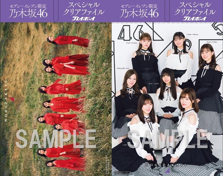 乃木坂46×週刊プレイボーイ2019 セブンネット限定特典 クリアファイル