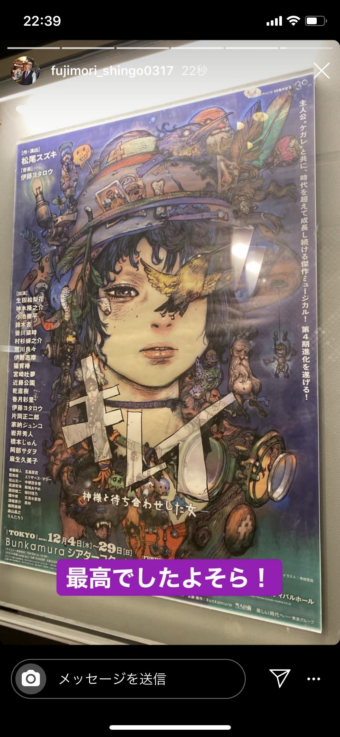 オリラジ藤森、生田絵梨花主演『キレイ』を観劇