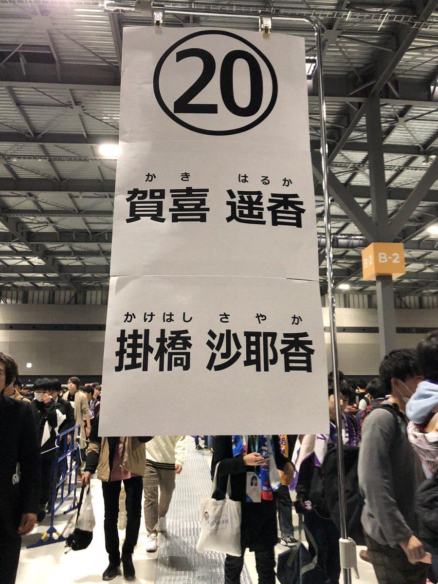 乃木坂46 24th愛知全握 第20レーン:賀喜遥香・掛橋沙耶香