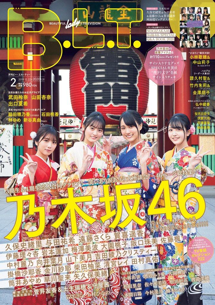 B.L.T.2020年2月号 表紙 久保史緒里 与田祐希 遠藤さくら 賀喜遥香