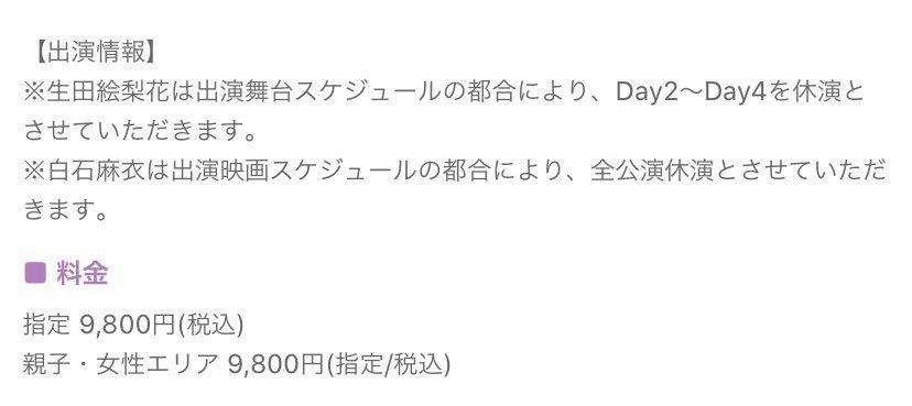 乃木坂46 8th YEAR BIRTHDAY LIVE 白石麻衣は全公演休演