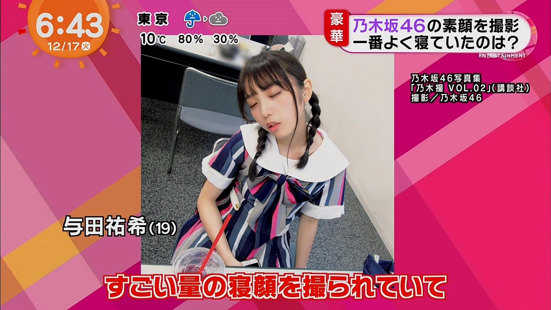 めざましテレビ 乃木撮 VOL.02 与田祐希の寝顔