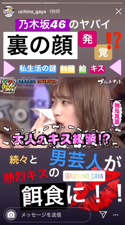 ウチガヤ予告動画