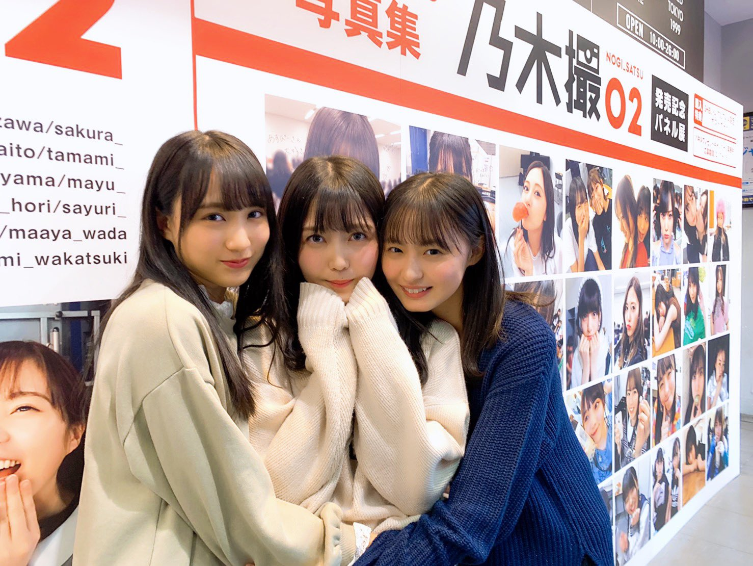SHIBUYA TSUTAYA 乃木撮2 パネル展 賀喜遥香 久保史緒里 遠藤さくら サイン