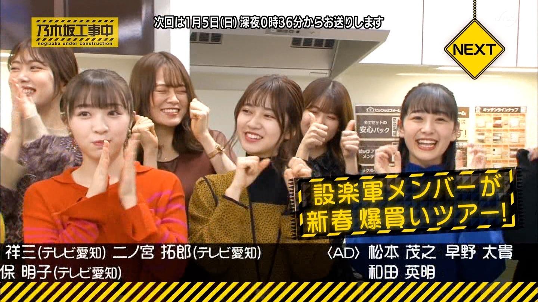 乃木坂工事中 設楽軍メンバーが新春爆買いツアー2