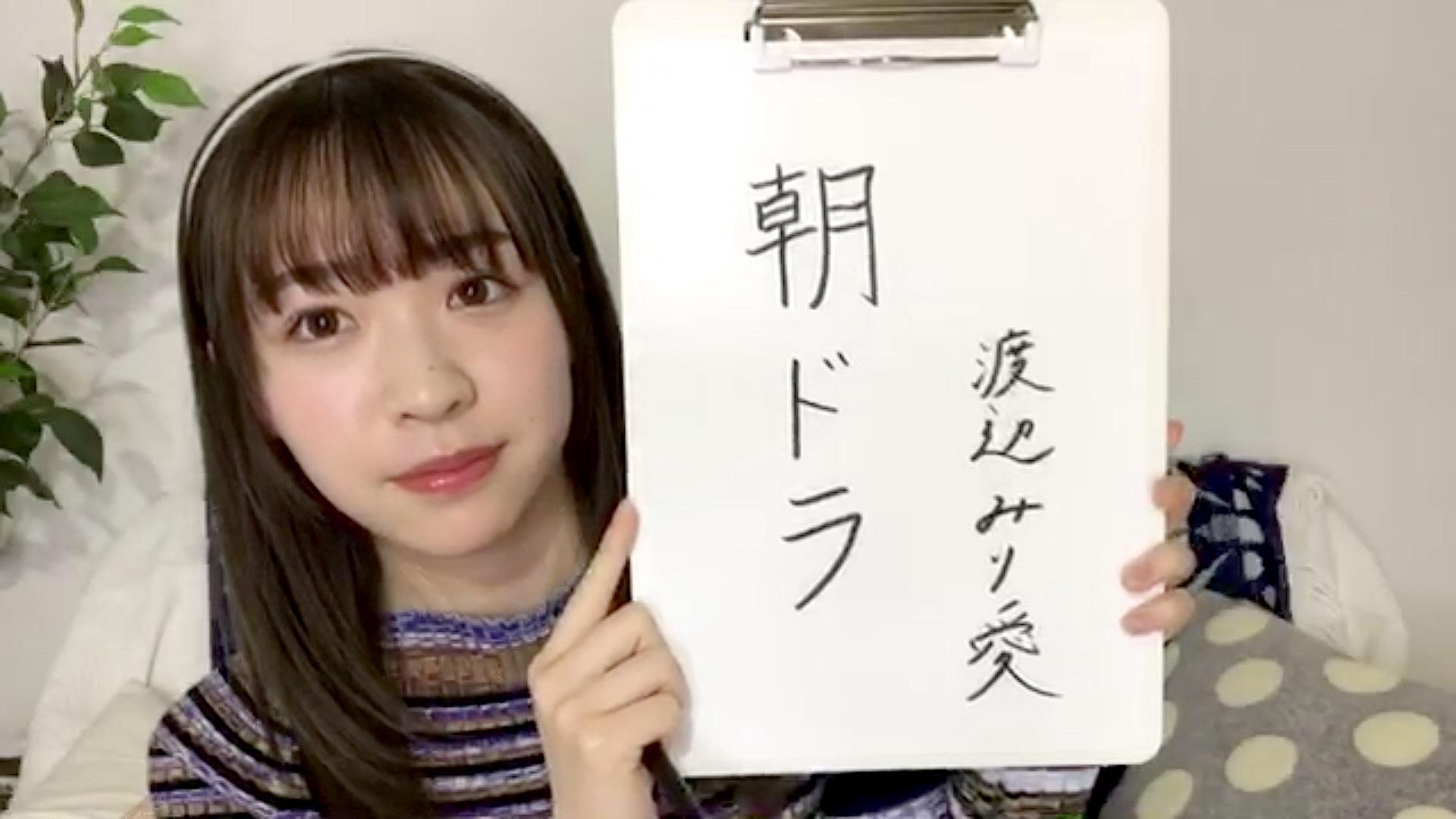 渡辺みり愛の2020年の抱負「朝ドラ女優になりたい」