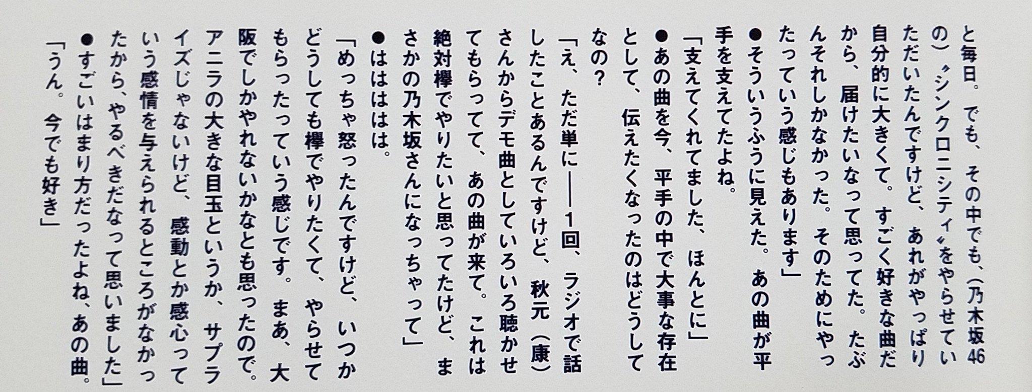 シンクロニシティ 平手友梨奈