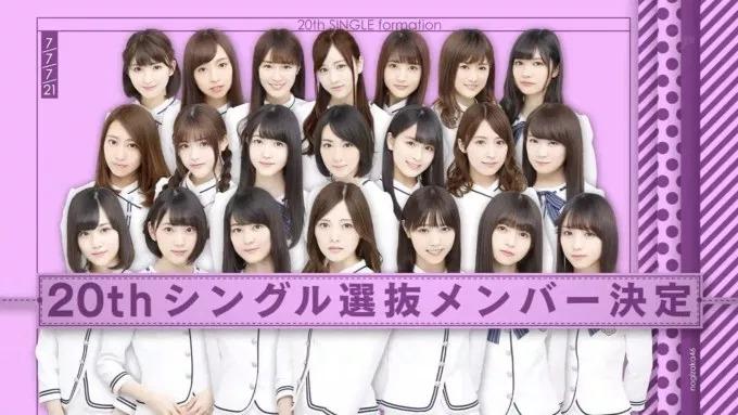 乃木坂46 20thシングル「シンクロニシティ」フォーメーション