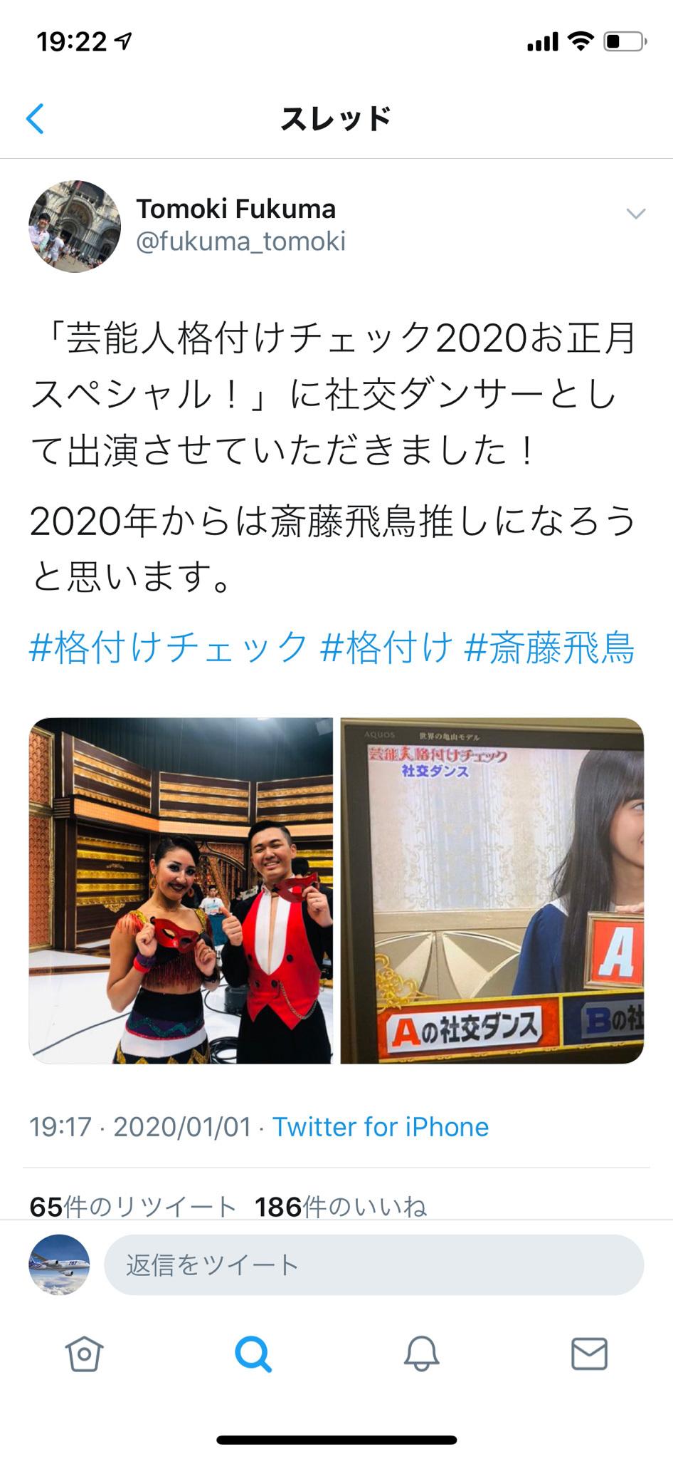 芸能人格付けチェック Aの社交ダンサー「2020年からは齋藤飛鳥推しになろうと思います」