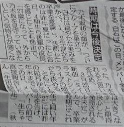 乃木坂46 25thシングルが3/25に発売