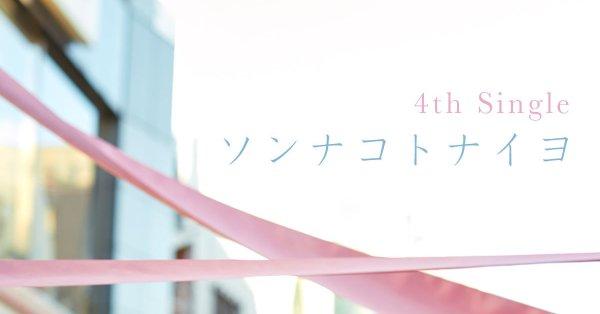 日向坂46 4thシングルのタイトル ソンナコトナイヨ