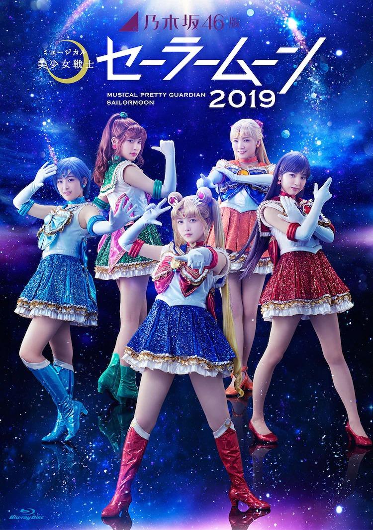 「乃木坂46版ミュージカル『美少女戦士セーラームーン』2019」Blu-rayジャケット