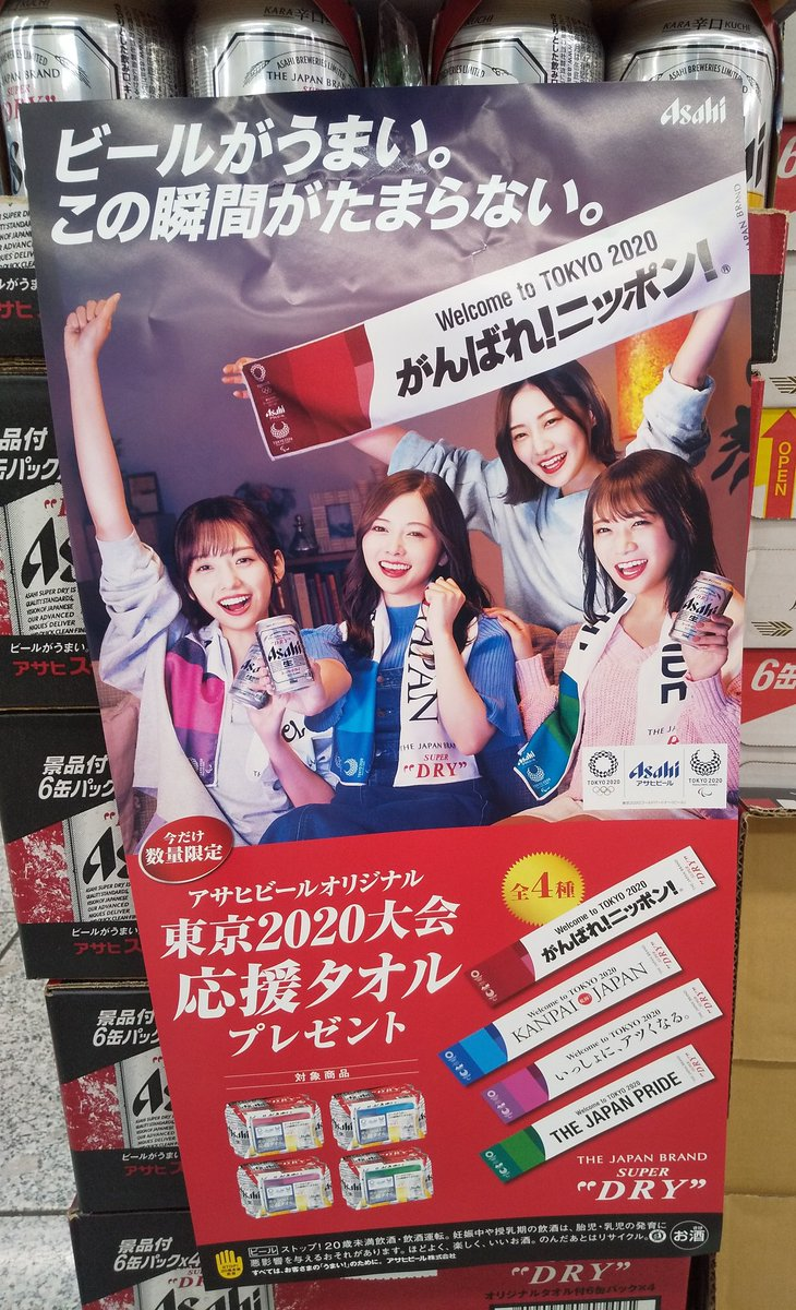 乃木坂46 アサヒスーパードライ ポスター