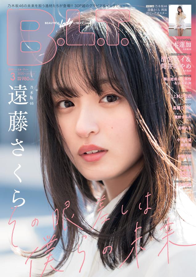 B.L.T. 2020年3月号 遠藤さくら 表紙